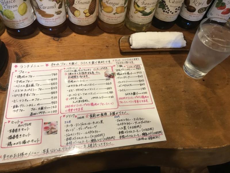 アジアン食堂サイゴンのランチメニュー