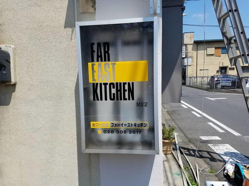 FAR EAST KITCHEN(ファーイーストキッチン)