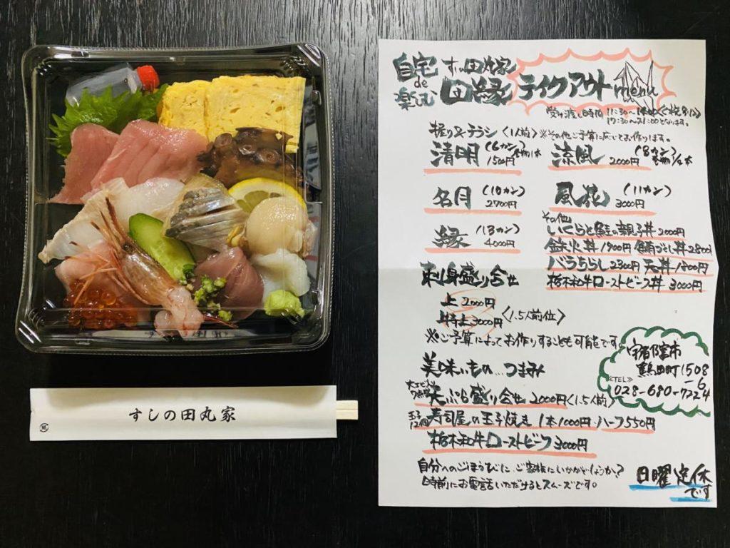 田丸屋 海鮮丼